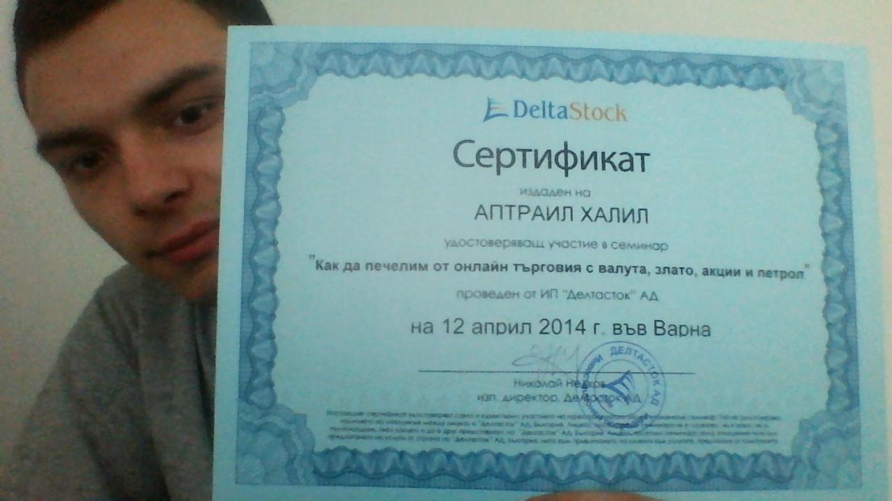 Сертификат за участие на семинар за Форекс търговия.