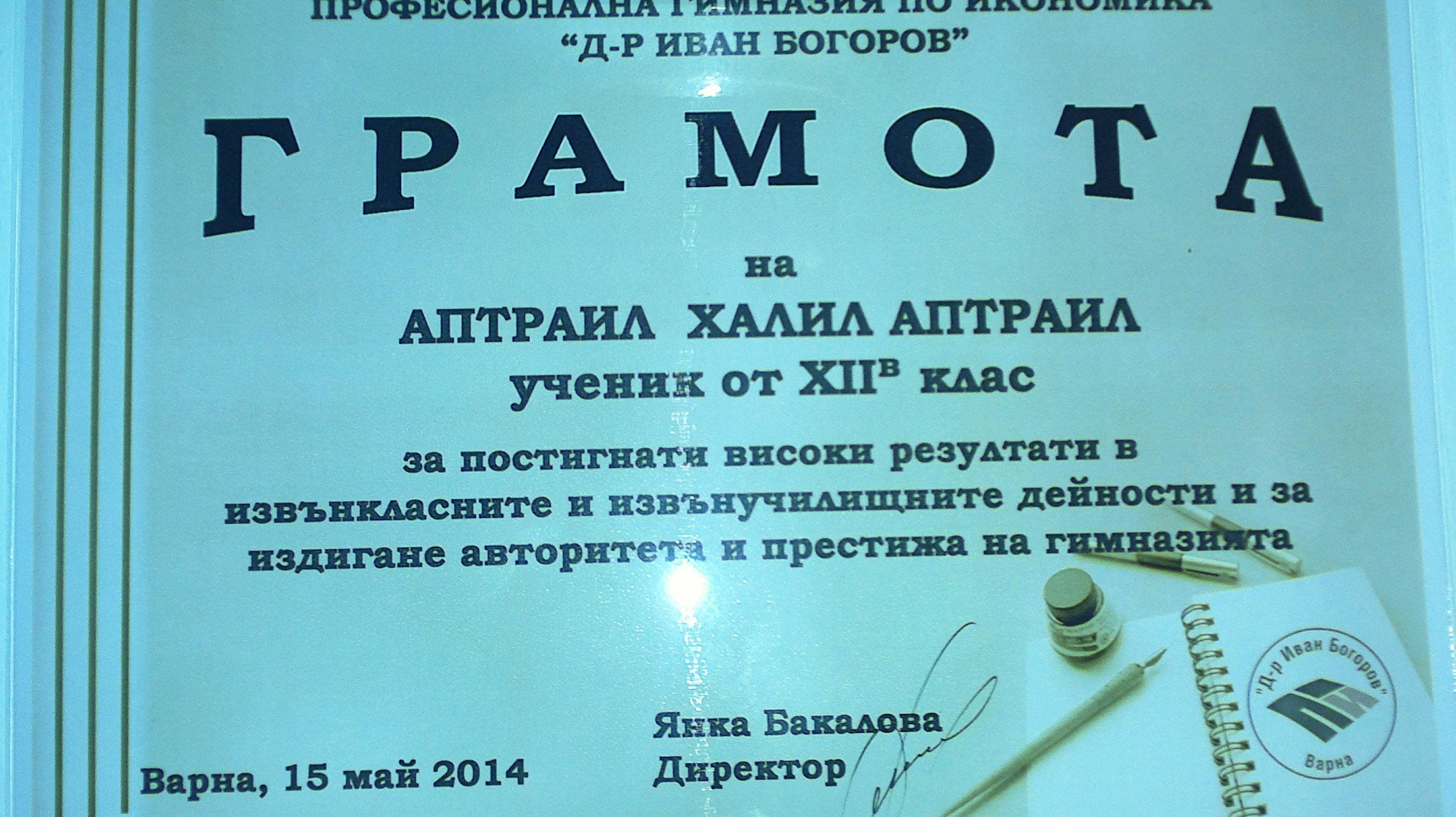 """Награда от ПГИ """"Д-р Иван Богоров"""" за първо място по проект """"Леонардо"""" на ЕС. Награда специално за bittsmart.eu"""
