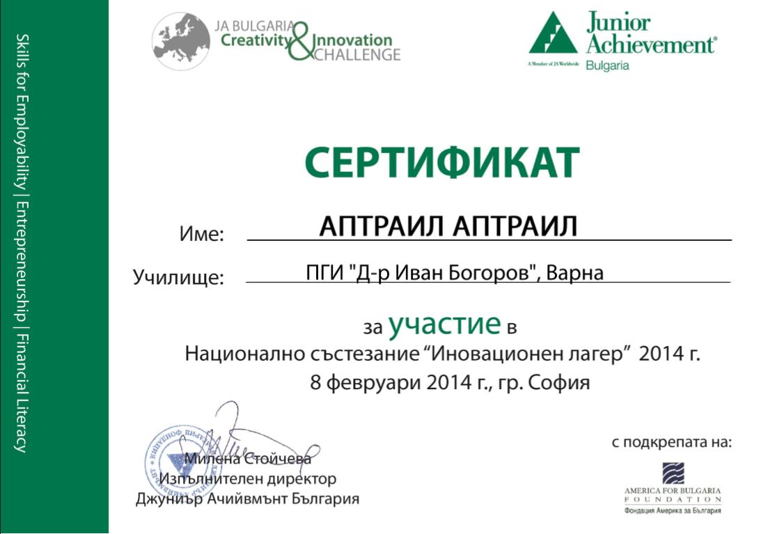 """Сертификат за участие в """"Иновационен лагер"""" на Junior Achievеment, в който взимат участие само 60 ученици от цялата страна."""