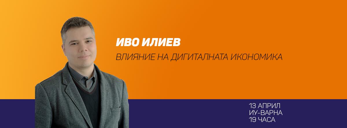 Иво Илиев: Не си губи времето, а инвестирай в себе си!