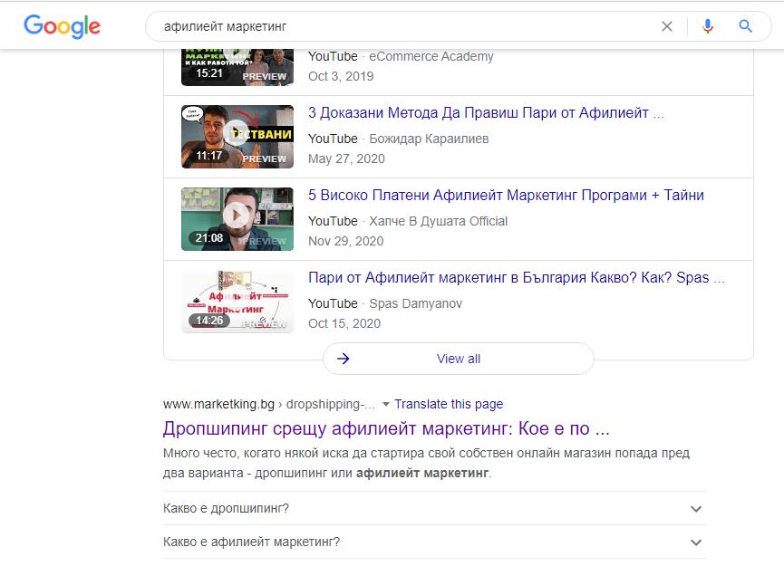 """първа страница на Google при търсене """"афилиейт маркетинг"""""""