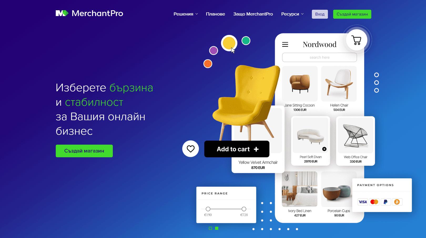 маркетплейс платформата MerchantPro